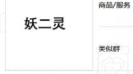 """""""妖二灵、百家性、鸭官人""""商标不良影响驳回复审决定书"""