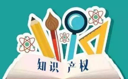 上海推进知识产权质押融资工作,科创企业可凭专利获银行贷款