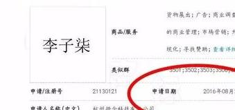 月收入千万,背后公司早已为网红李子柒注册百余件商标
