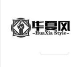 華夏風 HUAXIA STYLE,第10類商標轉讓推薦