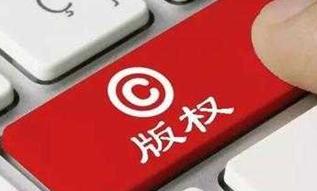 如何保護自己的軟件成果:申請軟件著作權!