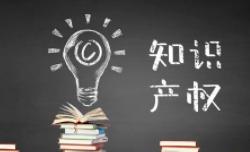 2019年1-12月知識產權主要統計數據出爐!