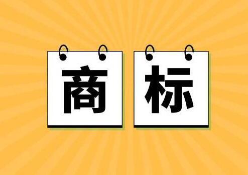 注册商标和购买商标,企业该怎么选?