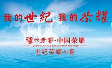 """商標申請被拒絕,瀘州老窖""""世紀榮耀""""酒命命途不佳"""