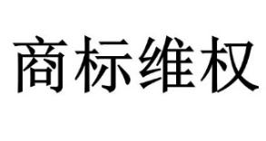 深圳將修訂特區知識產權保護條例 或大幅提高侵權法定賠償額上限
