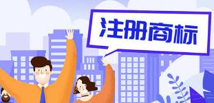 """浙江企業注冊商標初審 走""""綠色通道"""""""