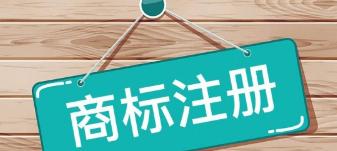 泸州老窖29秒广告声音商标被驳回,注册商标千万不能缺乏显著性