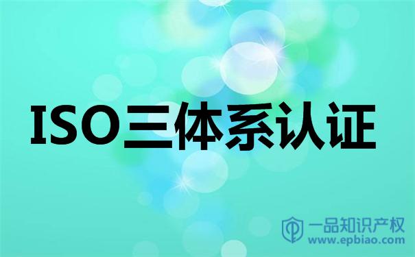 广州企业办理ISO三体系认证的重要性