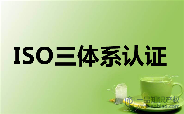 ISO9001质量管理体系认证说明
