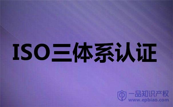 南通ISO9001认证加急怎么做(你急我帮你解决)