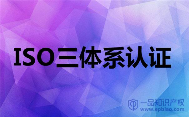 廣東東莞ISO9001質量管理體系辦理流程