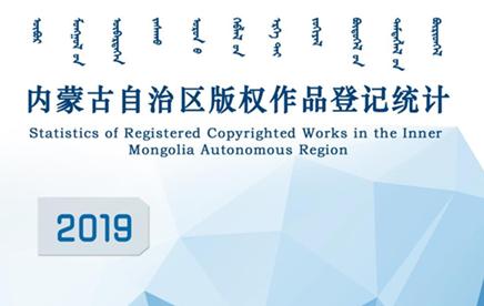 内蒙古首次编制版权作品登记年度统计报告