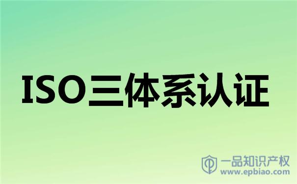 ISO9000認證分析和收益