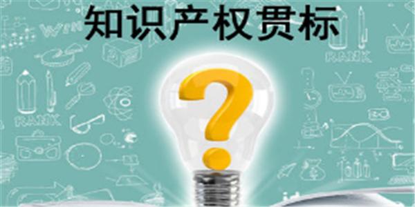 擇優獎勵,關于開展2020年江蘇省知識產權貫標工作的通知