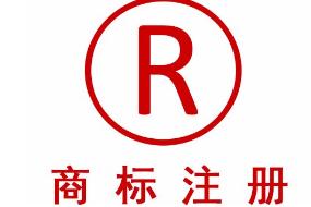 """河北省唐山市滦南县10件商标获评""""河北优品牌"""""""