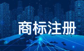 重庆有效商标注册量超过50万件