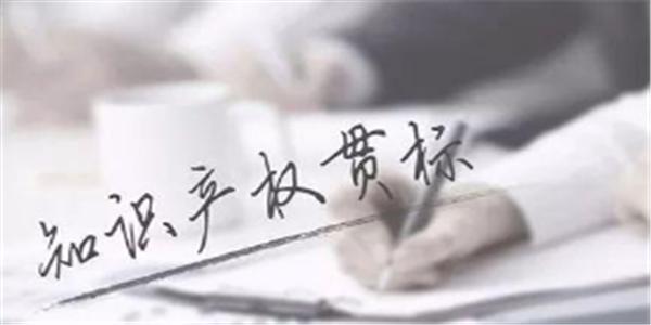 知识产权贯标奖励10万!长沙县知识产权专项资金管理办法