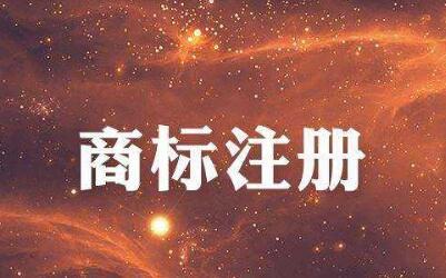 自己注册商标要去北京吗