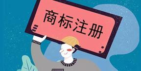 中国商标注册的机构是哪个?商标注册被驳回的该如何处理?