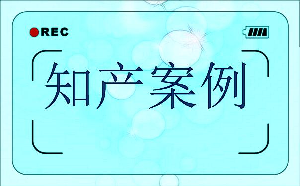 """""""鯉魚""""菜籽油打贏商標侵權官司,獲賠十萬!"""