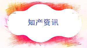 """""""四叶草""""能成为立体商标吗?"""