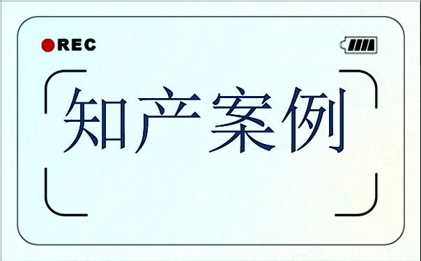 """山寨產品商標""""搭便車""""敗訴,百年龍角散在華維權案引關注"""