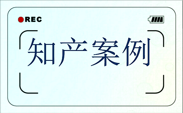 """山寨产品商标""""搭便车""""败诉,百年龙角散在华维权案引关注"""