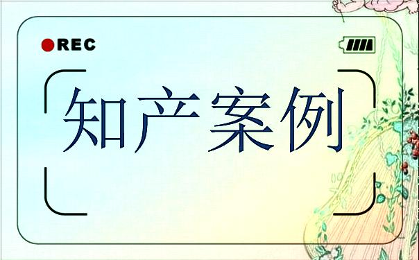 北京首例!售假商家被判赔京东商城百万违约金