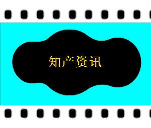 """2021年9月8日""""零""""的突破!""""永昌胡萝卜""""取得国家知识产权局地理标志证明商标注册证书;美国的8.2倍!中国AI专利稳居第一"""