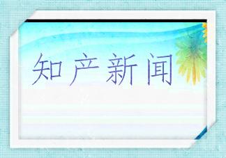 书法家朱敬一与看榜公司作品署名权纠纷案二审落槌