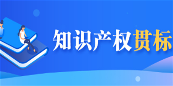 关于申报2020年惠州市博罗县知识产权贯标奖励的通知