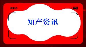 """溫嶺一企業惡意注冊""""古茗""""等近似商標被罰"""