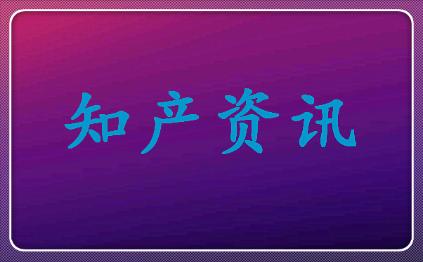 """""""吕四鲳鱼""""""""吕四小黄鱼""""获注册 启东地理标志证明商标实现零的突破"""