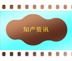 """錘子科技申請注冊""""天生驕傲""""商標,已初審公告"""