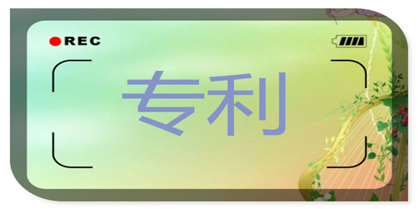 """2.5億元!""""超長效局麻藥""""專利成功轉化"""