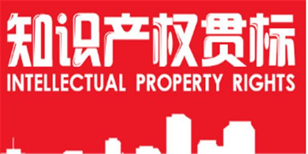 關于申報河南省安陽市2020年知識產權貫標獎勵的通知