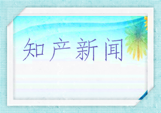 上海敲响知识产权证券化项目产品挂牌第一锣
