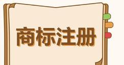 """""""新会小农占""""集体商标成功注册"""