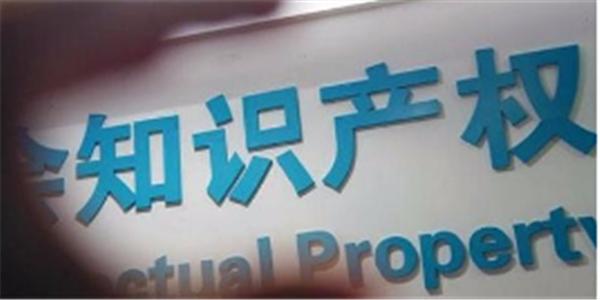 授权专利资助3万元,广西壮族自治区知识产权奖励办法(试行)!