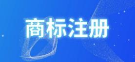 """《鬼吹灯》小说作者张牧野欲将""""鬼吹灯""""申请注册为商标"""