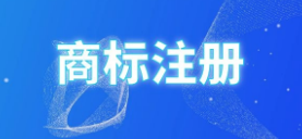 """《鬼吹燈》小說作者張牧野欲將""""鬼吹燈""""申請注冊為商標"""
