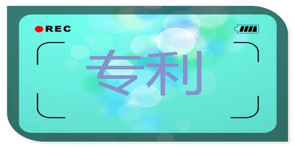 深圳70项专利获第二十一届中国专利奖