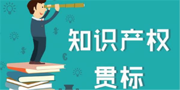 關于申報陜西省渭南市2020年知識產權貫標獎勵的通知