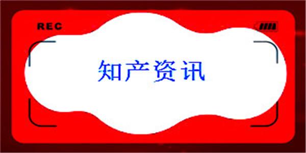 中国每万人口发明专利拥有量已达15.2件