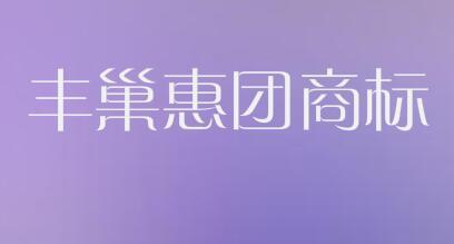 """丰巢关联公司注册""""丰巢惠团""""商标,快递业纷纷入局电商团购"""