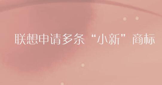 """聯想申請多條""""小新""""商標"""