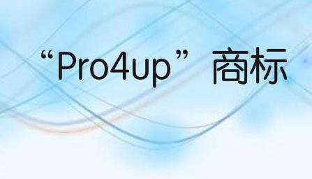 """Pro4up""商标被蒙牛集团申请"