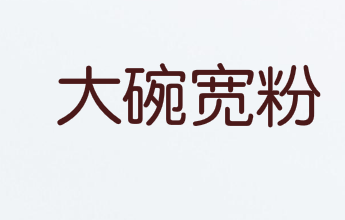 """柳州乐哈哈申请注册商标""""大碗宽粉"""""""