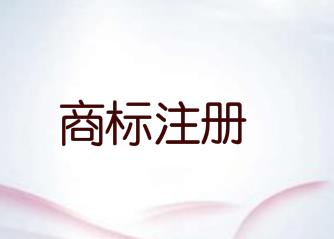 """攜程關聯公司申請""""攜程寶""""等商標 分類涉金融物管等"""