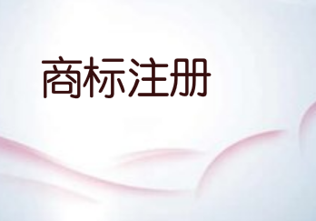 """金碧物业申请""""金碧智慧生活""""商标 分类涉及金融物管等"""